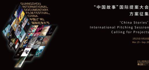 2020中國(廣州)國際紀錄片節.國際提案大會及「中國故事」國際提案徵集