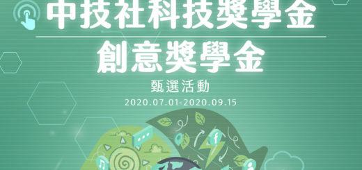 2020中技社科技獎學金。創意獎學金