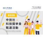 2020中技社科技獎學金。研究獎學金