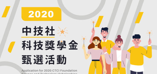 2020中技社科技獎學金
