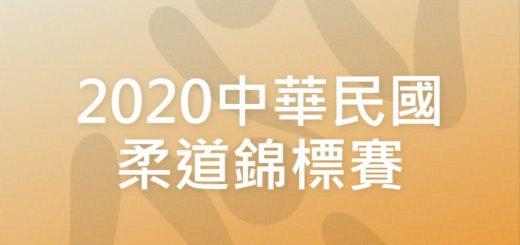 2020中華民國柔道錦標賽