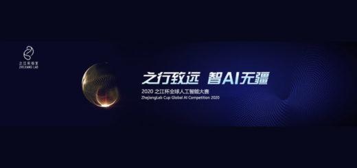 2020之江杯全球人工智能大賽