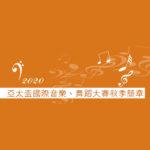 2020亞太盃國際音樂、舞蹈大賽。秋季盃