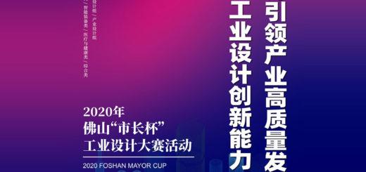 2020佛山「市長杯」工業設計大賽