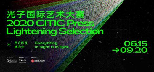 2020光子國際藝術大賽