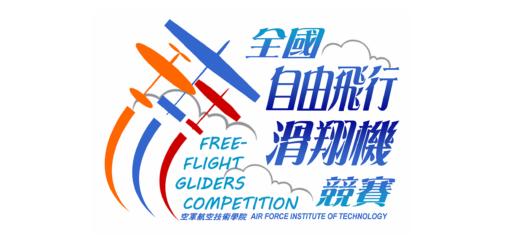 2020全國自由飛行滑翔機競賽