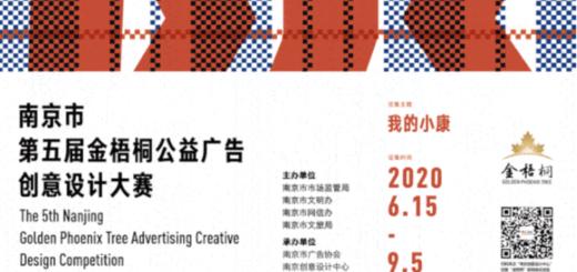 2020南京市第五屆「金梧桐」我的小康.公益廣告創意設計大賽