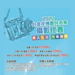 2020台北花博農民市集「農入生活.市集唯美」攝影比賽