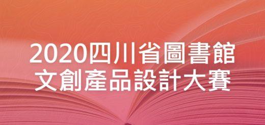 2020四川省圖書館文創產品設計大賽