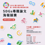 2020「17永續,由你執行」第一屆SDGs專題論文海報競賽