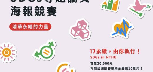 2020國立清華大學第一屆SDGs專題論文海報競賽