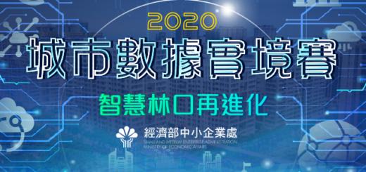 2020城市數據實境賽