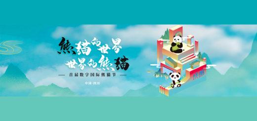2020大熊貓國家公園文創產品設計大賽