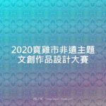 2020寶雞市非遺主題文創作品設計大賽