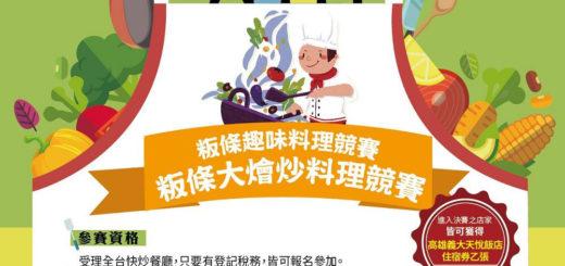 2020屏東粄條文化節。粄條大燴炒料理競賽