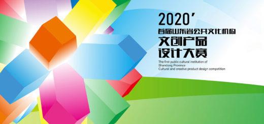 2020山東省首屆公共文化機構文創大賽