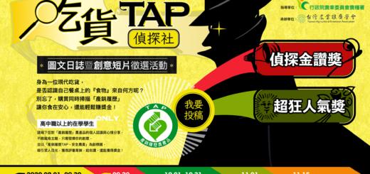 2020年「產銷履歷TAP.安全農產」吃貨TAP偵探社圖文日誌暨創意短片徵選活動