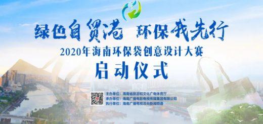 2020年「綠色自貿港.環保我先行」海南環保袋創意設計大賽