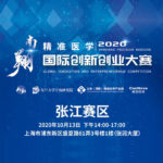 2020年南翔精準醫學國際創新創業大賽。張江賽區