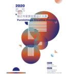 2020年宿遷市家居創意設計大賽