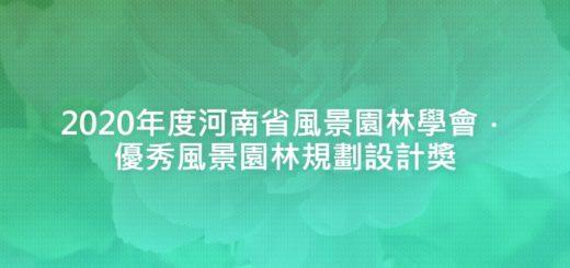 2020年度河南省風景園林學會.優秀風景園林規劃設計獎