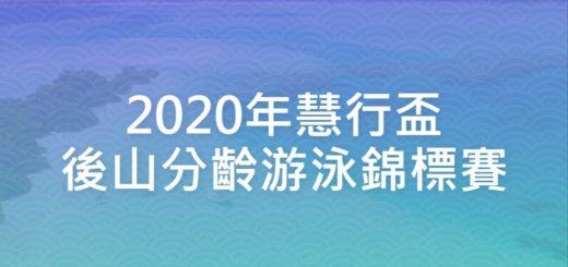 2020年慧行盃後山分齡游泳錦標賽
