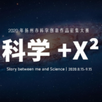 2020「科學+X²:我們與科學的故事」揚州市科學創意作品徵集大賽