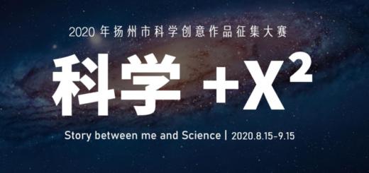 2020年揚州市科學創意作品徵集大賽