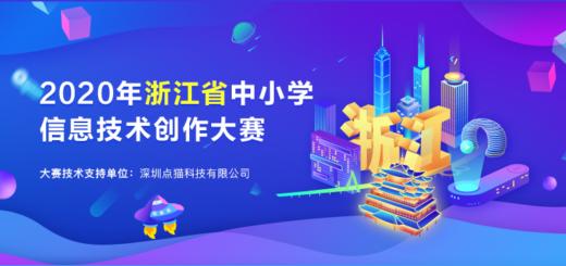 2020年浙江省中小學信息技術創作大賽創意編程比賽