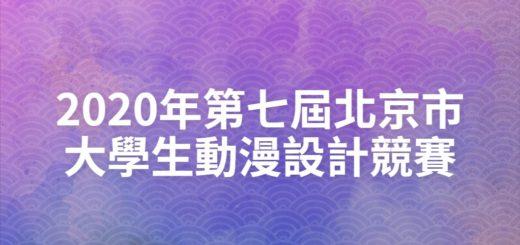 2020年第七屆北京市大學生動漫設計競賽