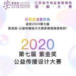 2020第七屆紫金獎文化創意設計大賽。公益傳播設計大賽