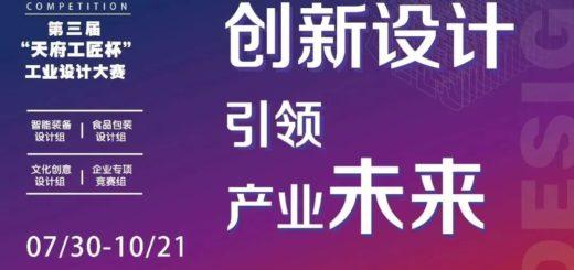 2020年第三屆「天府工匠杯」工業設計大賽
