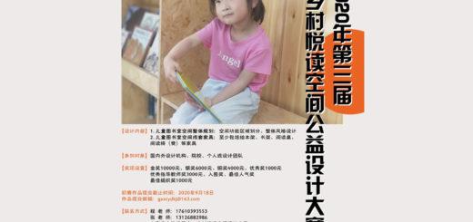2020年第三屆「悅讀.桃源」北京林業大學「鄉村悅讀空間」公益設計大賽