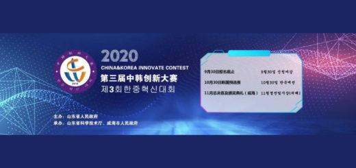 2020年第三屆中韓創新大賽