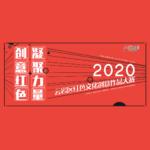 2020「創意紅色.凝聚力量」雲岩區紅色文創旅遊產品設計大賽