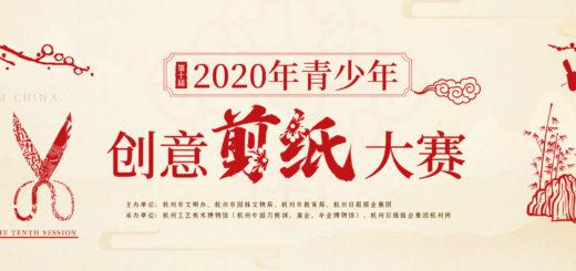 2020年青少年創意剪紙大賽。杭州賽區
