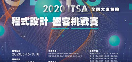 2020年ITSA全國大專校院程式設計極客挑戰賽2