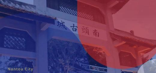 2020廣東省深圳市南山區南頭古城衍生品設計競賽