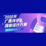 2020「創美廣西.禮遇八桂」廣西伴手禮創意設計大賽