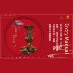 2020昆明市第三屆「金茶花杯」文化創意設計人才技能競賽
