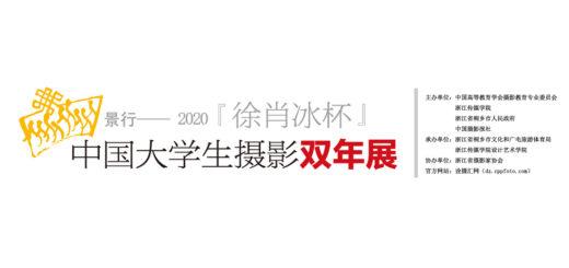 2020景行「徐肖冰杯」中國大學生攝影雙年展