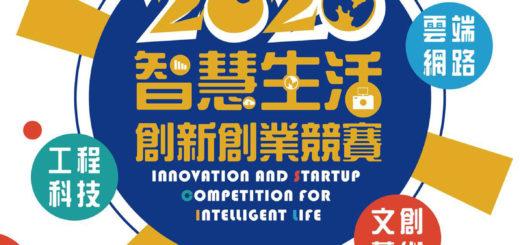 2020智慧生活創新創業競賽
