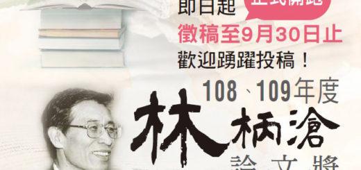 2020林柄滄論文獎