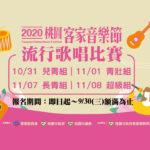 2020桃園客家音樂節。流行歌唱比賽