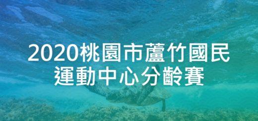 2020桃園市蘆竹國民運動中心分齡賽