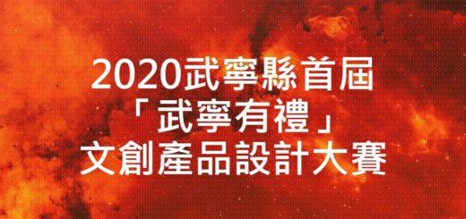 2020武寧縣首屆「武寧有禮」文創產品設計大賽