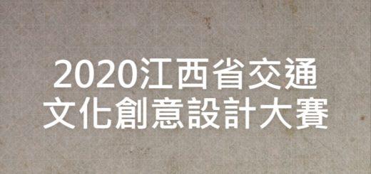 2020江西省交通文化創意設計大賽
