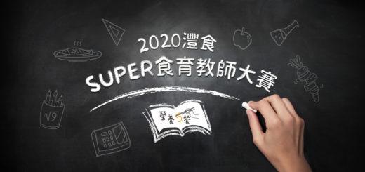 2020灃食 SUPER 食育教師大賽