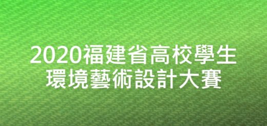 2020福建省高校學生環境藝術設計大賽