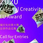 2020福文化創意大賽全球作品徵集
